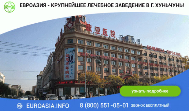 Лечение в Хуньчуне в клинике «Евроазия»: цены и отзывы пациентов