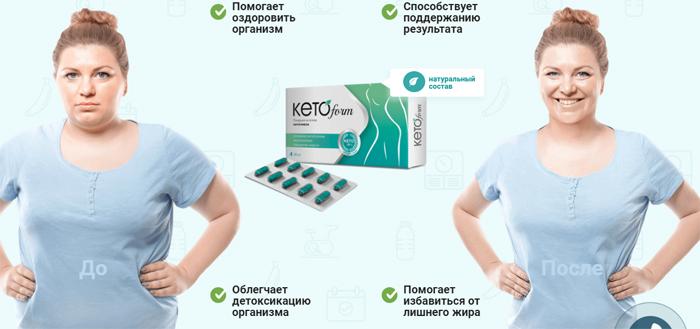 Капсулы КетоФорм: преимущества, особенности и специфика